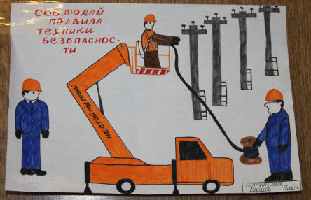 рисунки по технике безопасности: